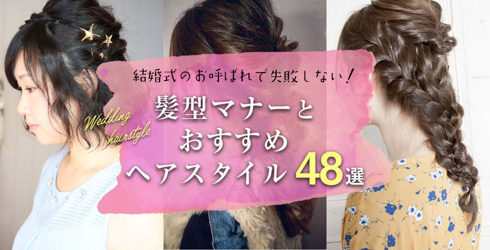 髪型マナー】結婚式お呼ばれ髪型・ヘアスタイル48選