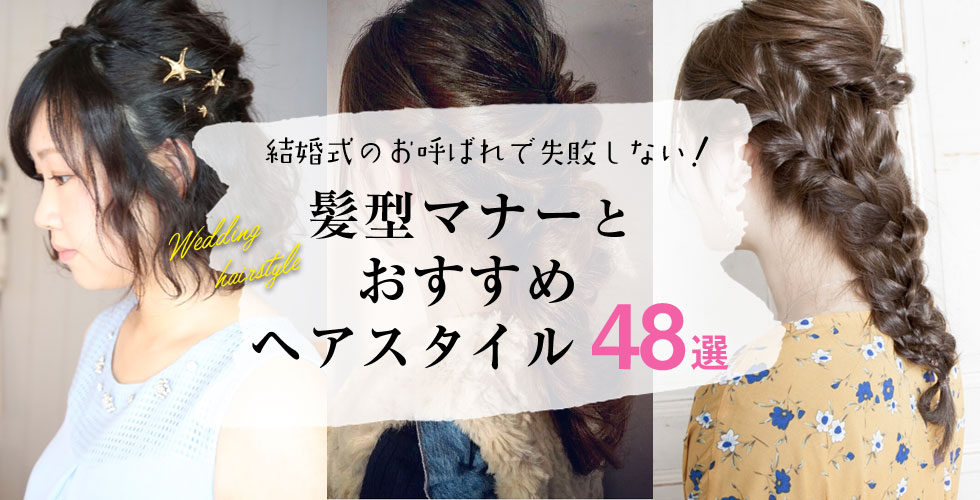 2020年冬【髪型マナー】結婚式お呼ばれ髪型・ヘアスタイル48選