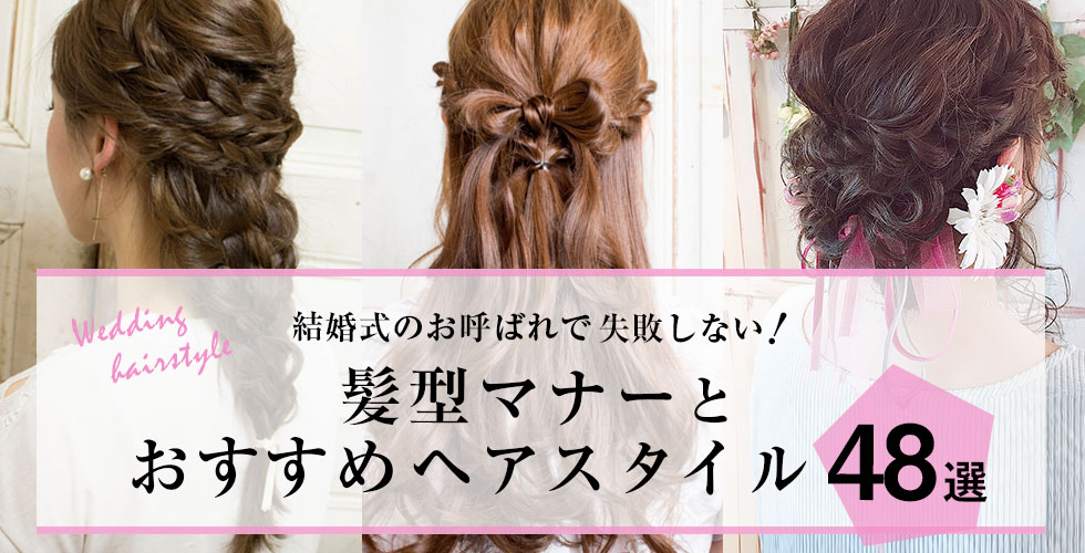 【髪型マナー】結婚式お呼ばれ髪型・ヘアスタイル48選
