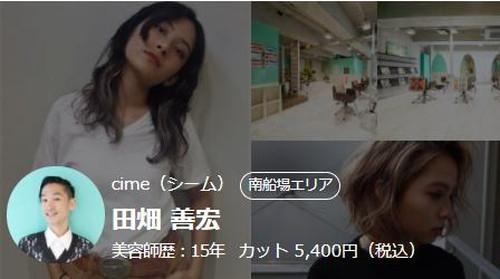 田畑さんのページ