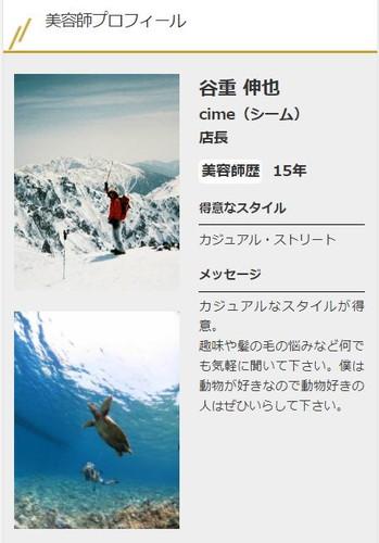 谷重さんのページ