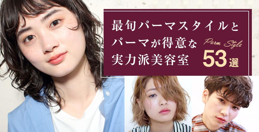 【2019年秋】最旬パーマスタイルとパーマが得意な実力派美容室53選